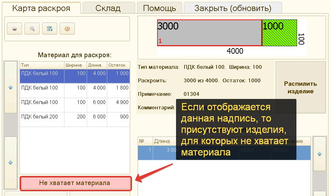 Bcut. программа оптимизации раскроя листовых материалов.