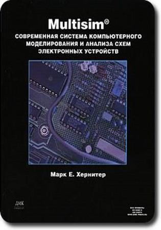 Программа для разработки и тестирования схем