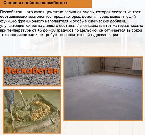 Расход песчано-цементной смеси м 150 для стяжки — приготовление смеси