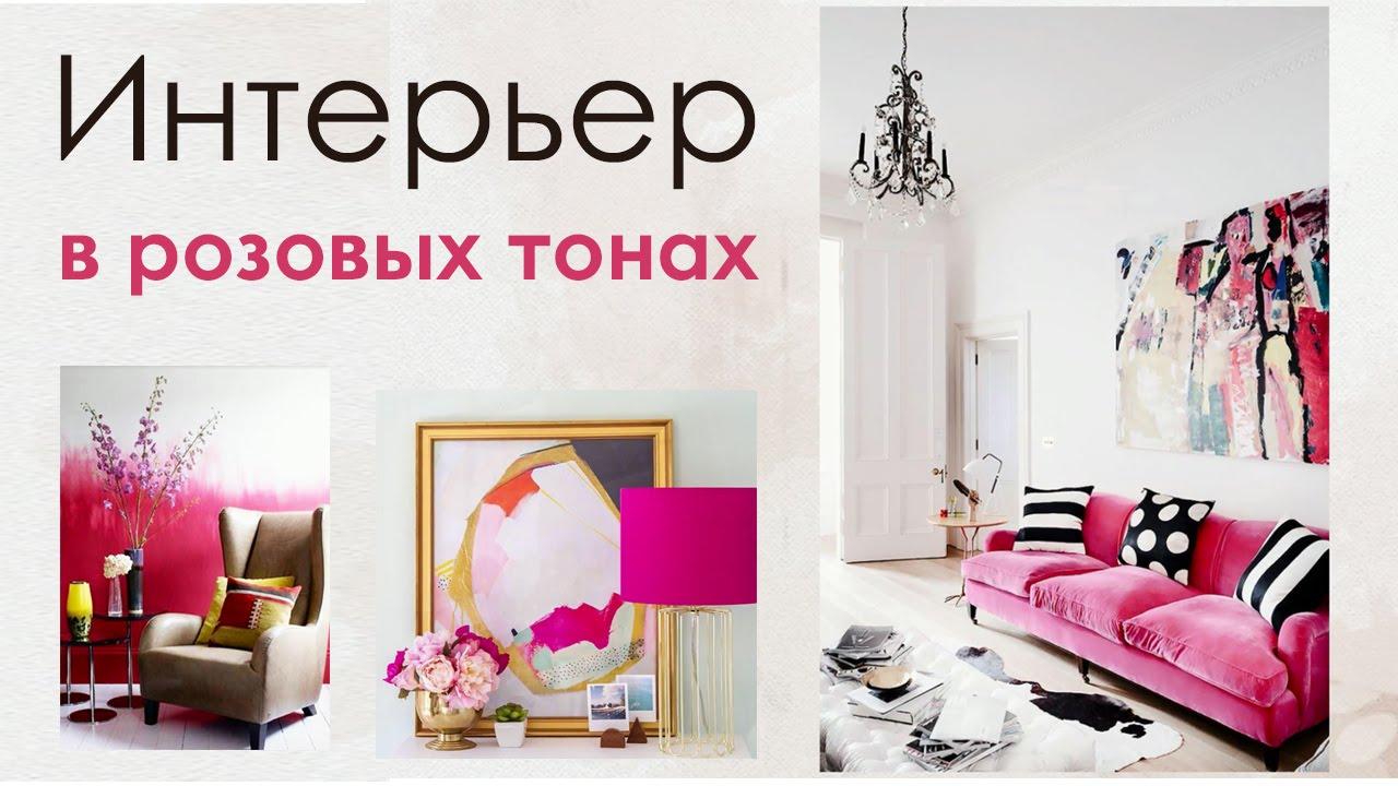 Розовые обои для стен: 90 фото для гостиной, кухни, спальни, детской и прихожей