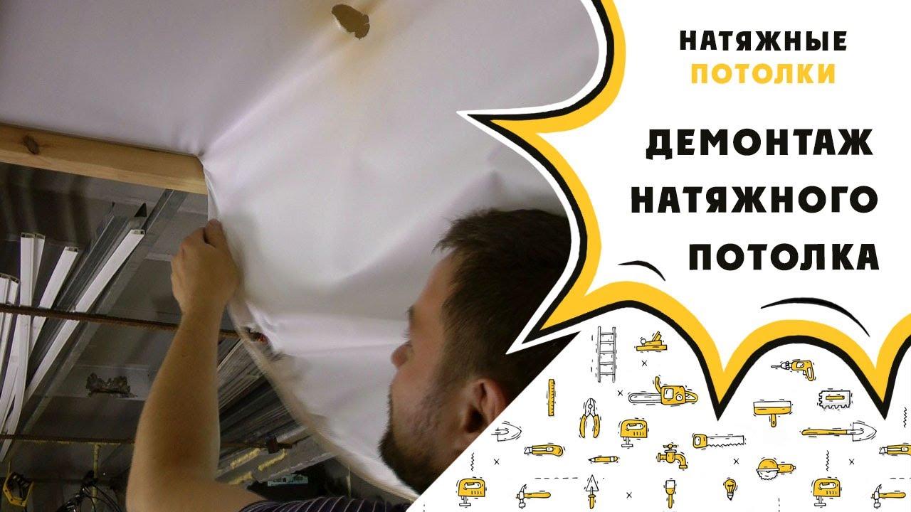 Демонтаж натяжного потолка своими руками: виды демонтажа для разных видов материала, видео
