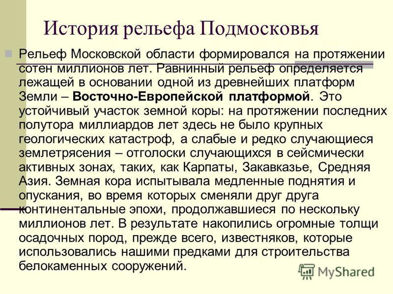 Глубина промерзания грунта в московской области: нормативы снип +