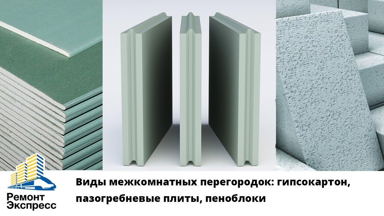 Из чего построить стену в доме – выбор материала для межкомнатных перегородок