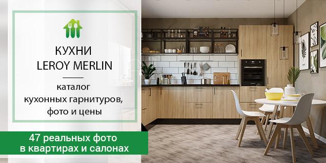 Кухни леруа мерлен: каталог кухонных гарнитуров, фото и цены
