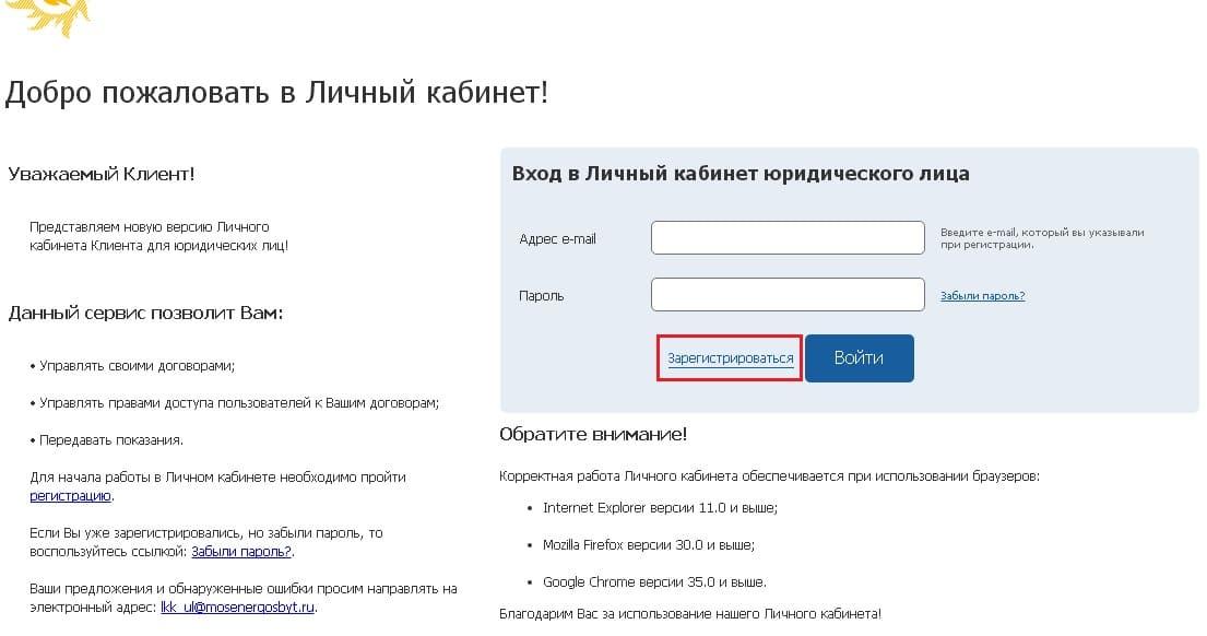 Личный кабинет моэск для юридических лиц: регистрация на moesk ru