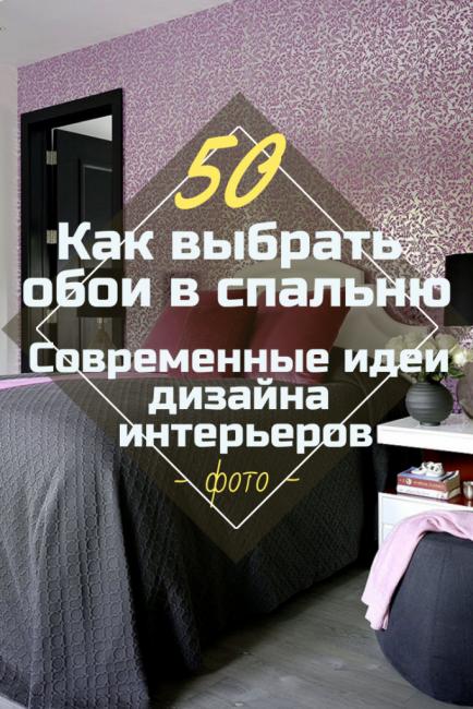 Обои в спальню: 71 фото, интерьеры на 2019 и комбинирование