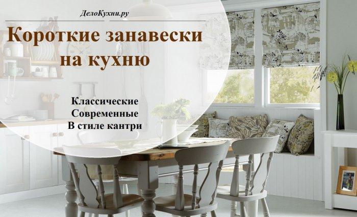 Примеры штор на одну сторону для кухни, детской и не только