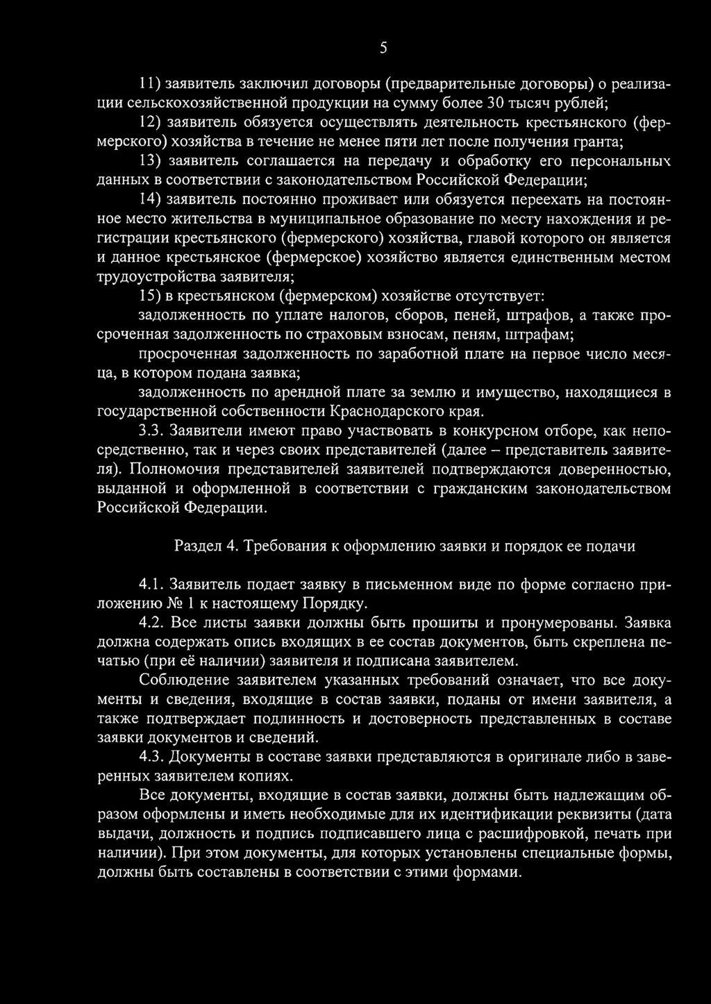 Федеральный закон от 11.06.2003 n 74-фз