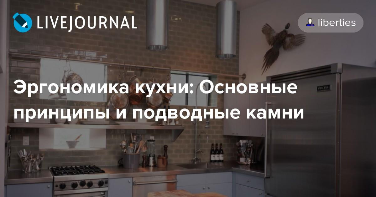 Как придумать дизайн кухонного гарнитура: основные правила и принципы планировки кухонь