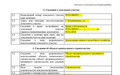 Градостроительный кодекс российской федерации от 29.12.2004 n 190-фз ст 51.1 (ред. от 31.07.2020)