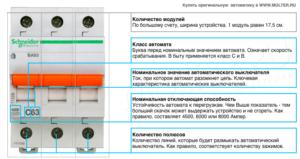 Где нужно устанавливать в квартире вводной автомат, и какие лучше всего использовать – двух или трехполюстный?
