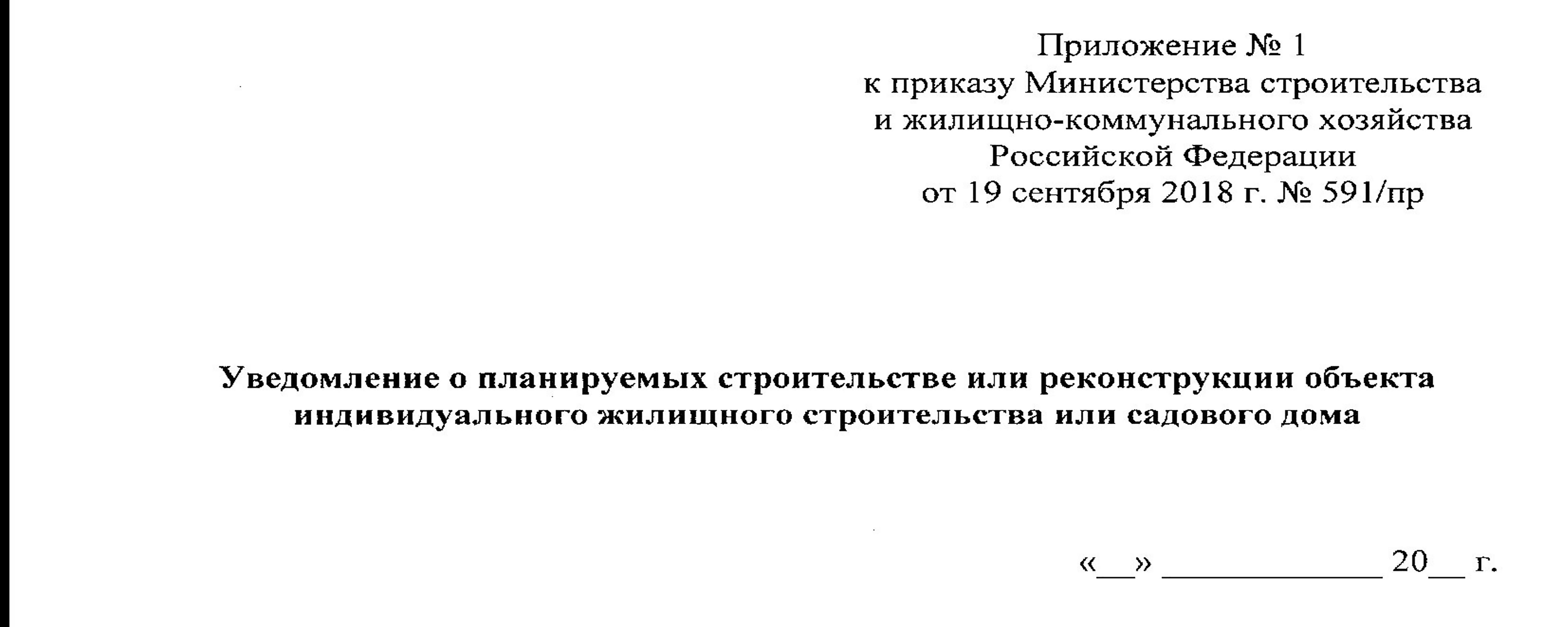 Статья 52 грк рф. осуществление строительства, реконструкции, капитального ремонта объекта капитального строительства