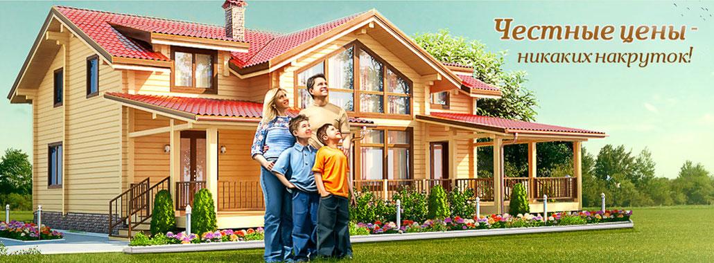 стоимость строительства дома под ключ