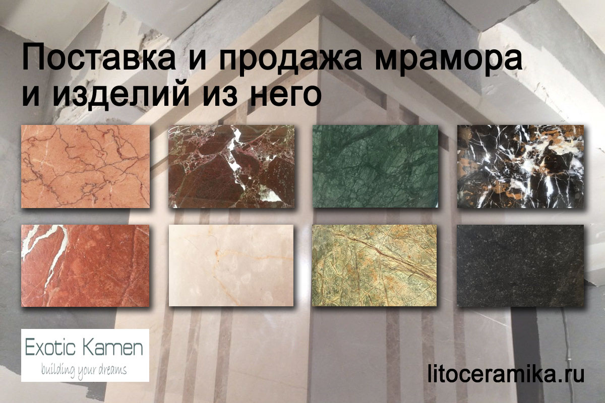 Что такое мрамор - описание, состав, свойства и виды