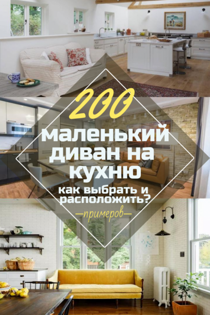 диванчик на кухню
