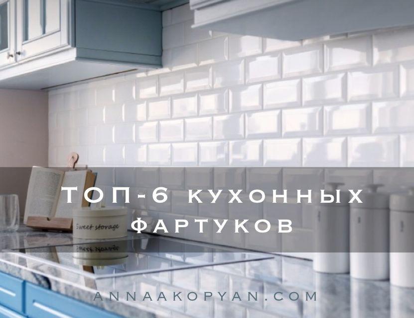 Правильная установка кухонного фартука: как крепить пошаговые примеры