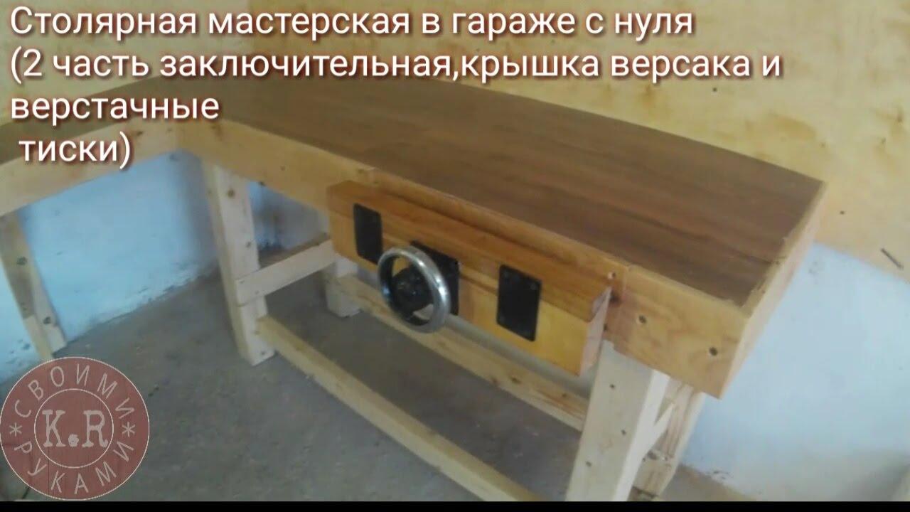 Обустройство мастерской своими руками | 5domov.ru - статьи о строительстве, ремонте, отделке домов и квартир
