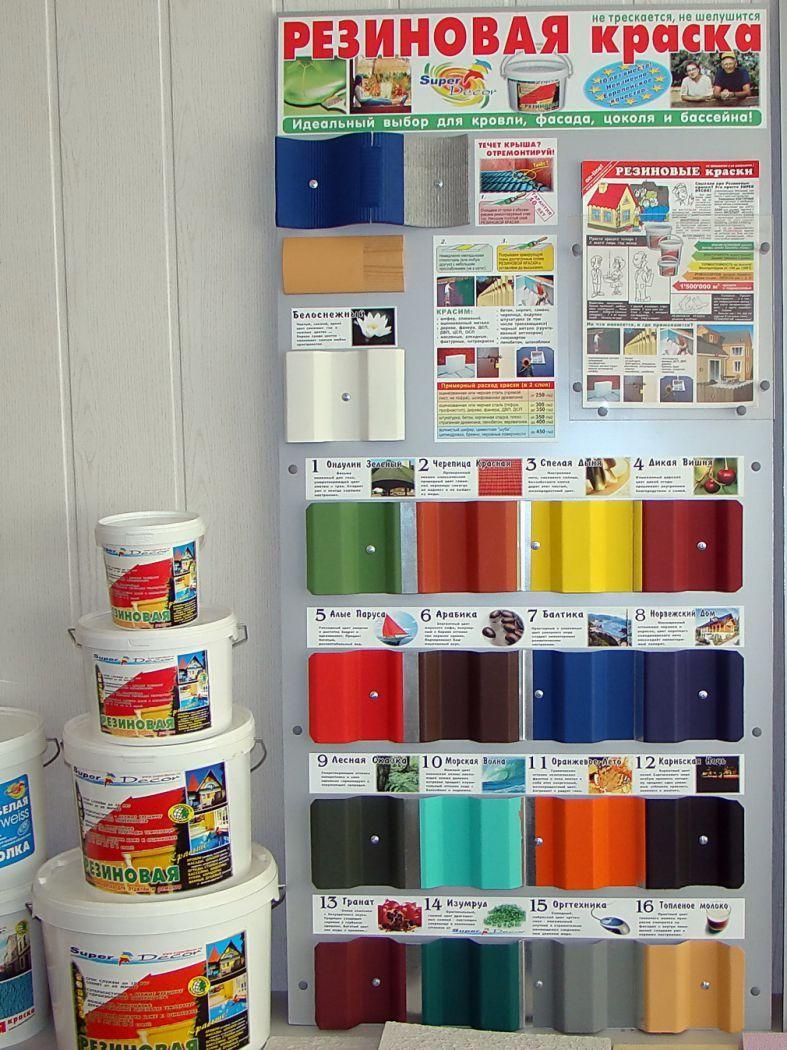 Резиновая краска: правила применения и сфера использования