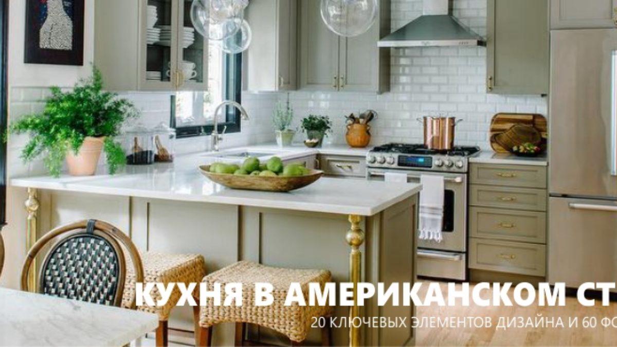 кухня современная классика фото
