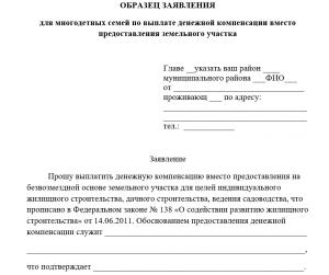 Как получить земельный участок многодетным семьям в москве в 2020 году