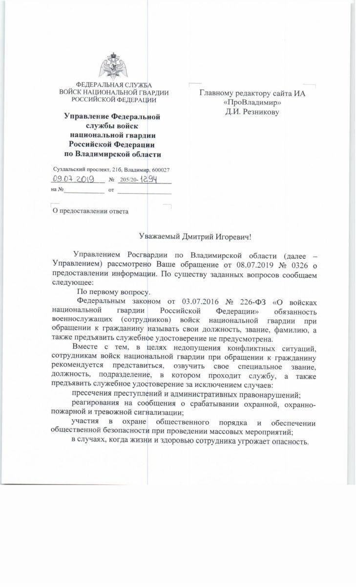 Фгку уво внг россии по городу москве