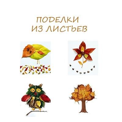 поделка из листьев на бумаге в садик