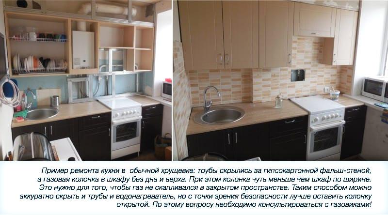 Как спрятать газовую трубу на кухне: скрыть в стене и зашить гипсокартоном