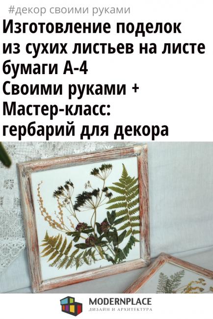 Листья. поделки, мастер-классы, аппликации из листьев
