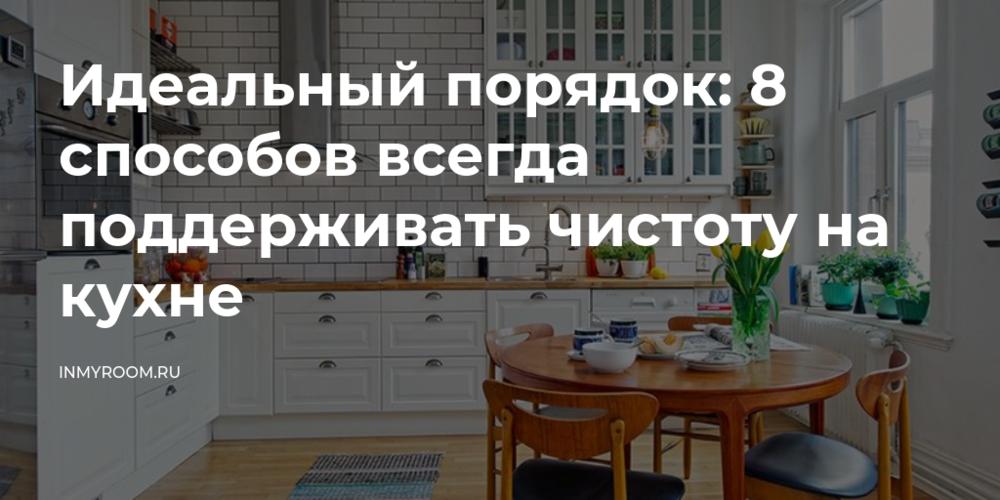 Порядок на кухне: лучшие идеи