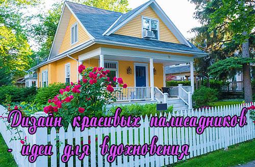 Красивый палисадник перед домом своими руками: сам себе дизайнер | садоводство24