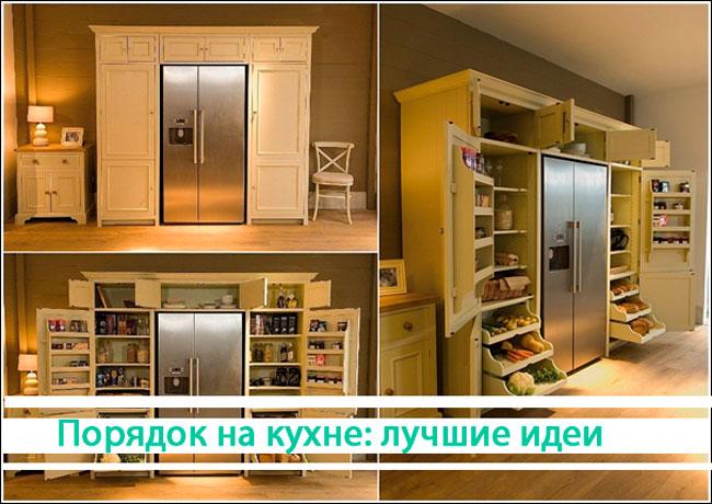 Идеи как организовать порядок места на кухне, в кухонных шкафах и ящиках