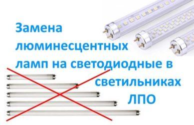 Какая лампа лучше: светодиодная или люминесцентная