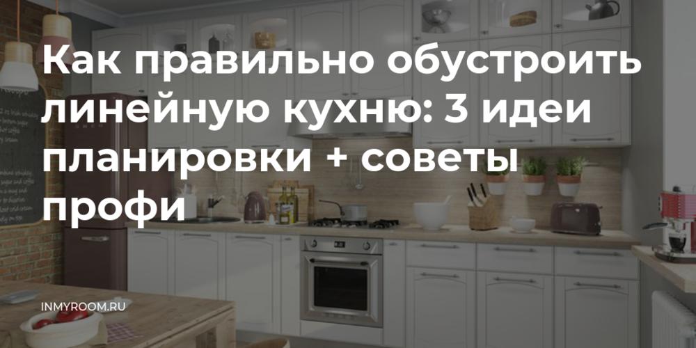 Линейная кухня: плюсы и минусы, способы планировки, тенденции оформления
