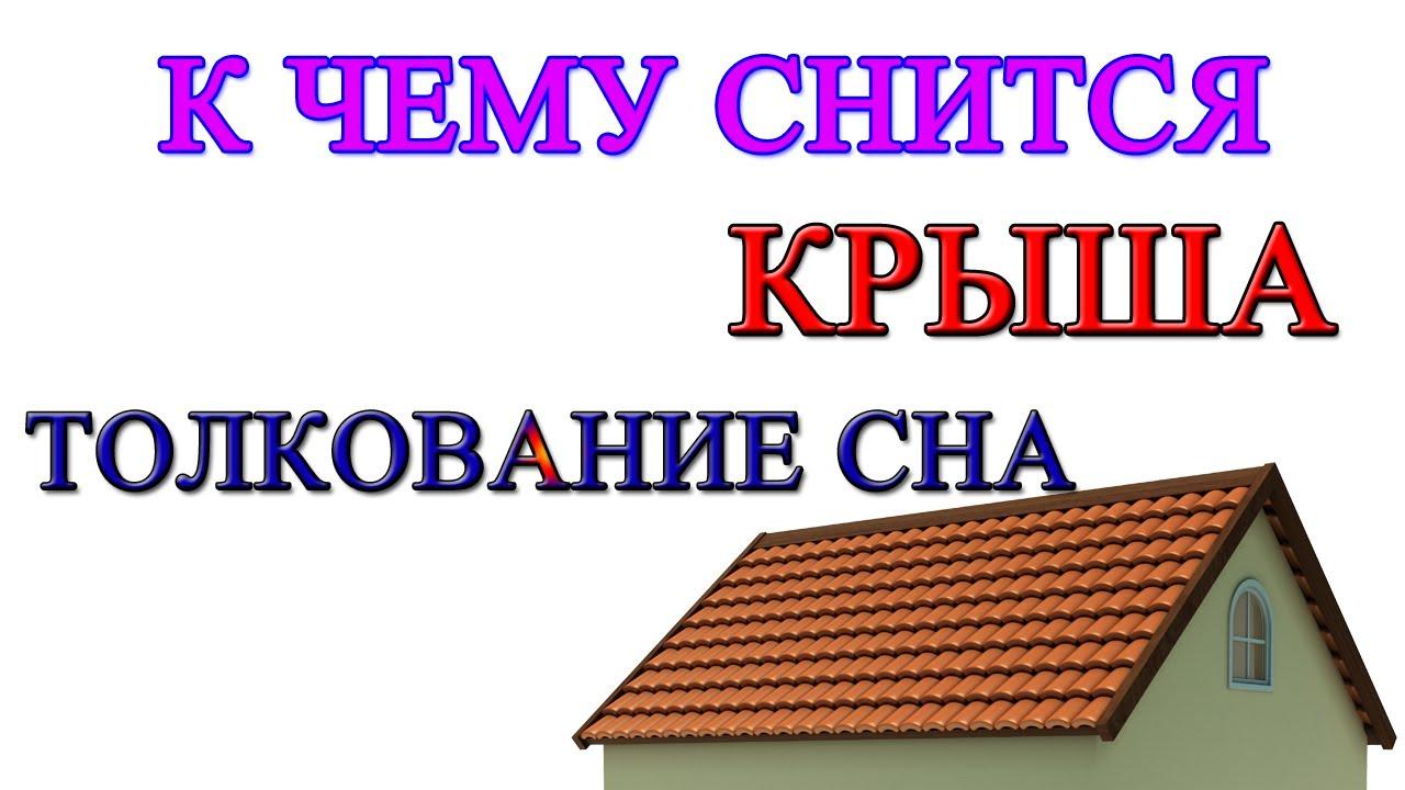 Сонник: к чему снится крыша дома