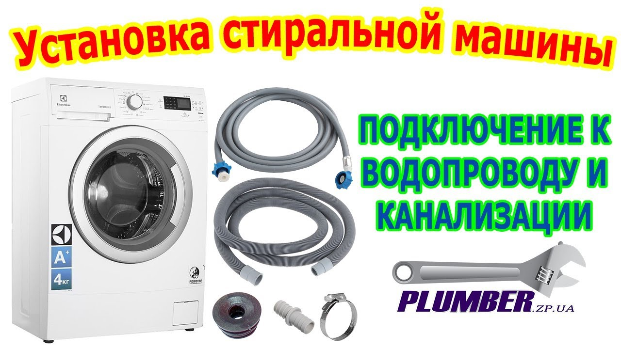 Как подключить стиральную машину к канализации и водопроводу