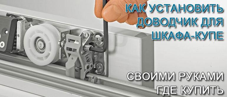 Встроенный шкаф купе своими руками: пошаговая инструкция с комментариями