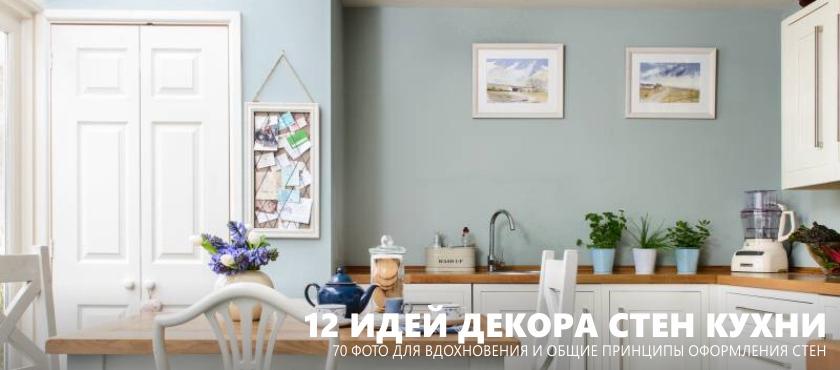 Декор стен – лучшие стильные и гармоничные сочетания. 110 фото модных идей и оттенков 2020 года