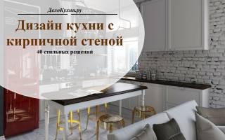 Кирпичная стена на кухне (30 фото): кладка кирпича в интерьере своими руками, варианты дизайн-проекта