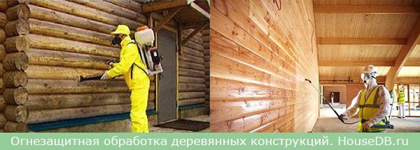 Огнезащита строительных конструкций в москве. деревянные и металлические конструкции