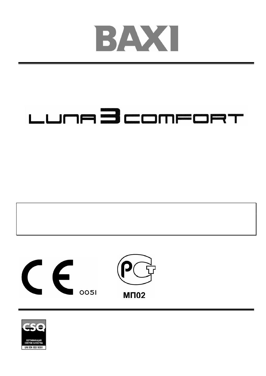 Baxi luna-3 comfort combi инструкция