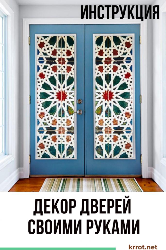 Декор дверей: 10 способов обновить дверное полотно | 120 фото
