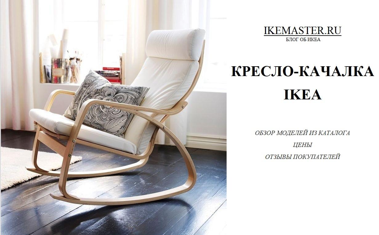 Кресла-качалки ikea: описание моделей и секреты выбора