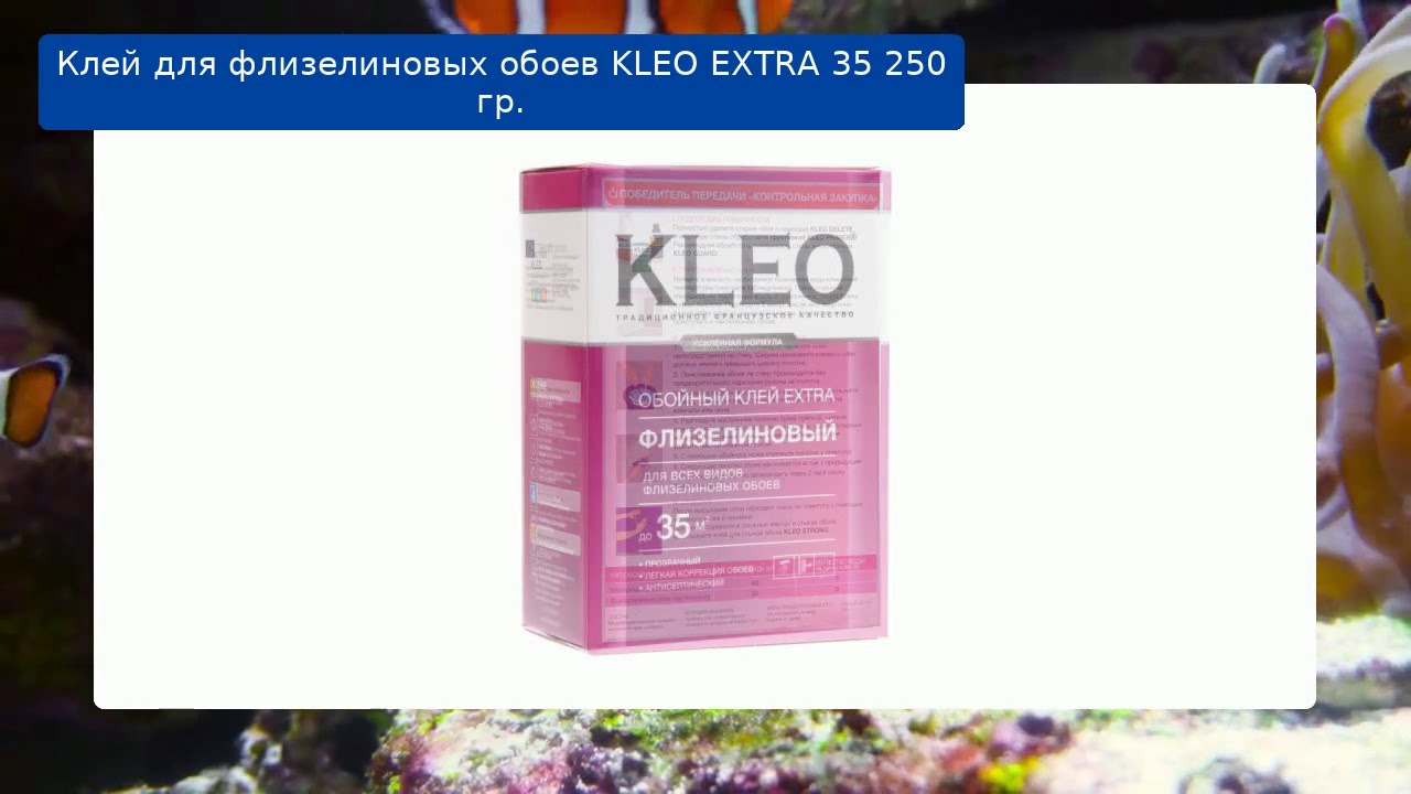 Особенности применения обойного клея kleo