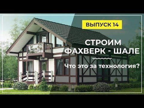 Характерные черты домов в стиле фахверк