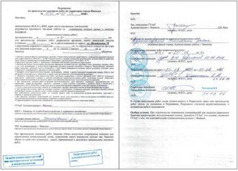 Что такое ордер на земляные работы? как и где его получить в московской области на сайте недвио