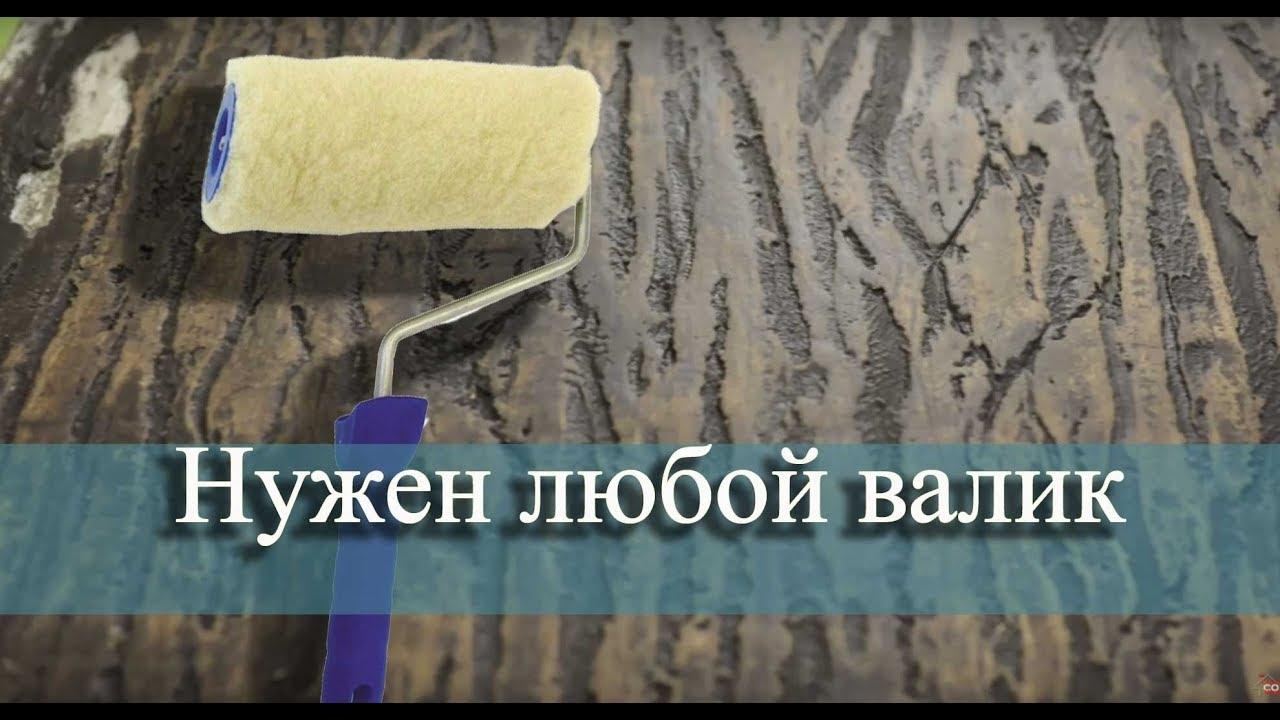 Фактурный валик своими руками для покраски стен: способы изготовления