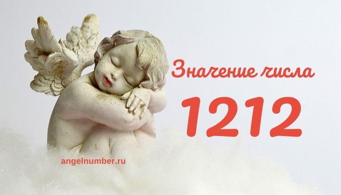 21 12 на часах значение - подробная инструкция