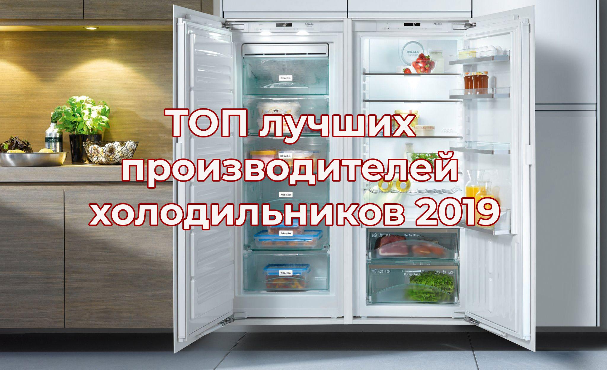 Лучшие мини-холодильники: топ-10 рейтинг на 2020 год