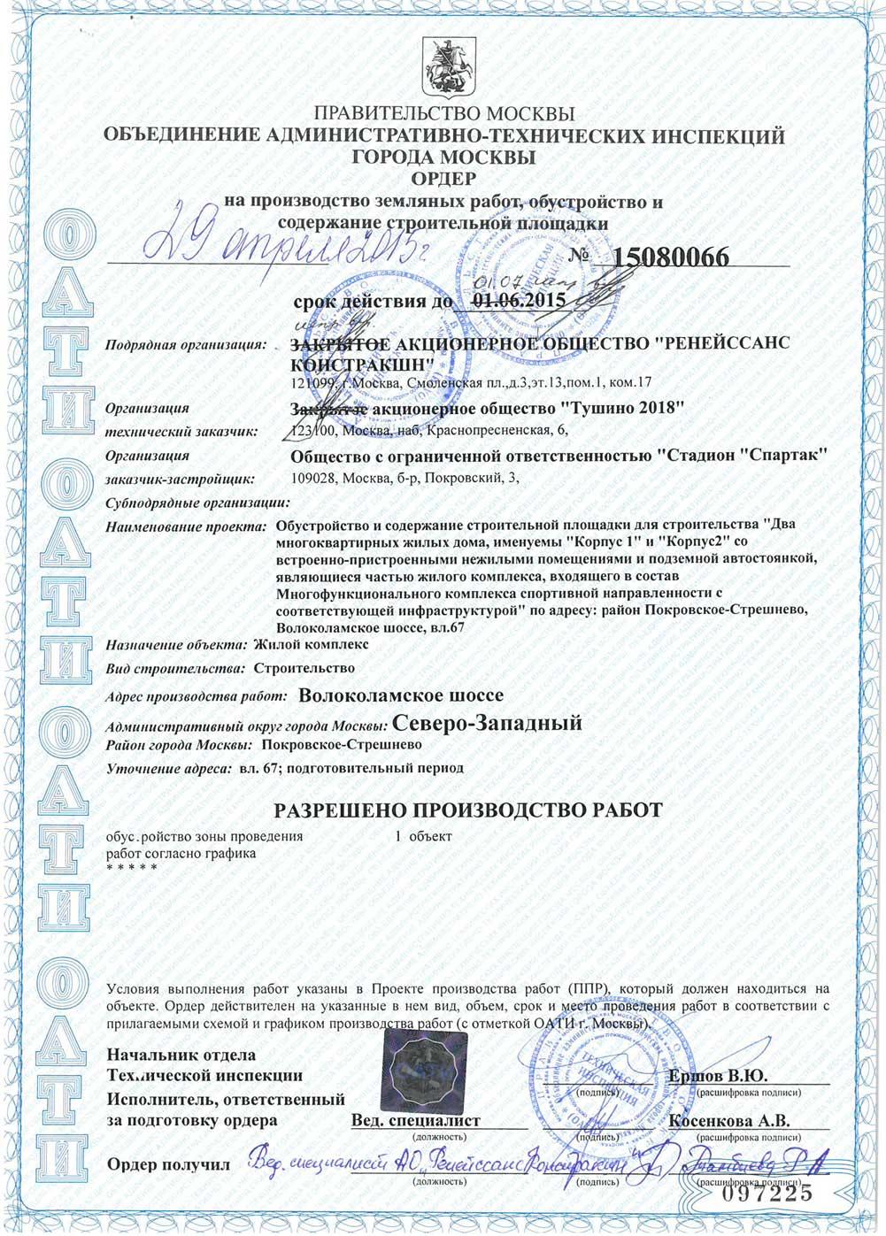 ордер на земляные работы московская область