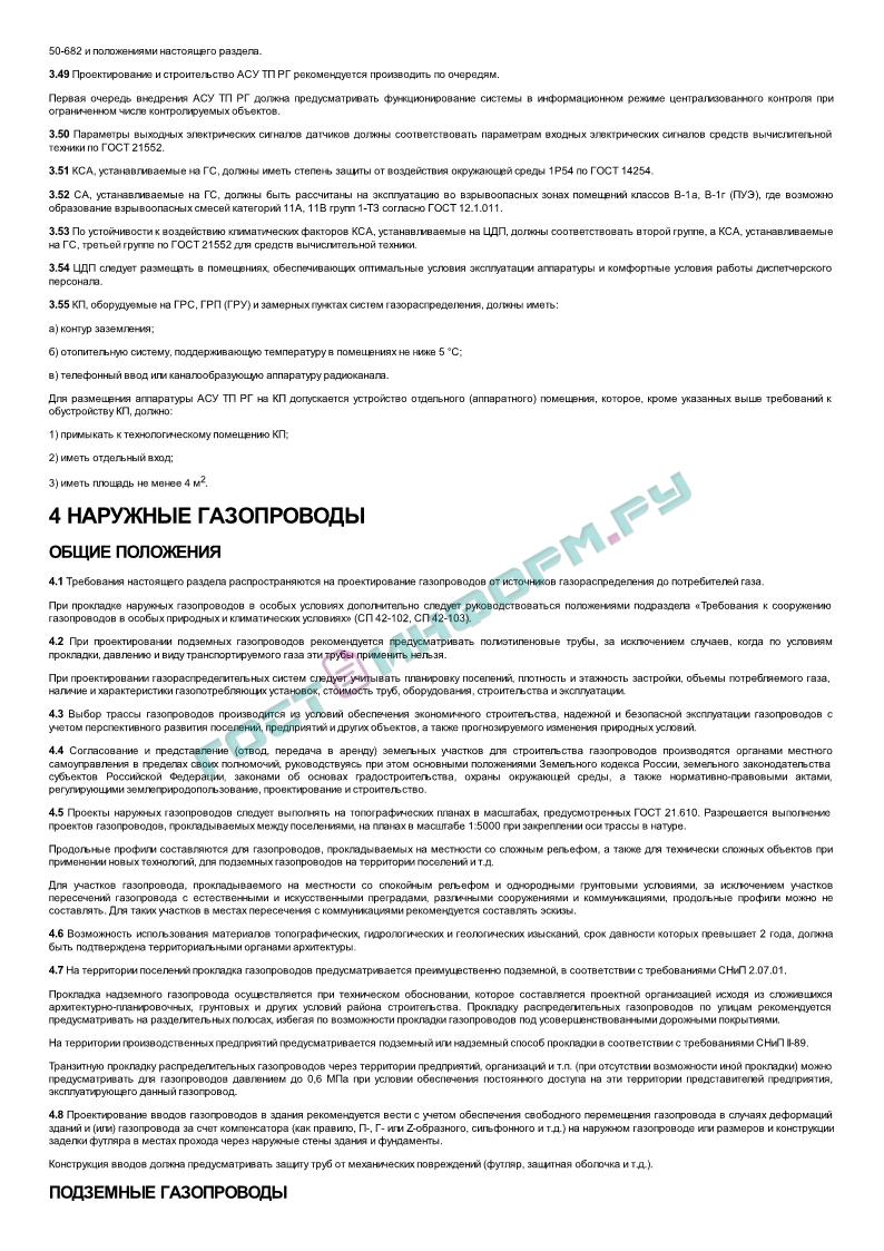 Сп 42-101-2003 общие положения по проектированию и строительству газораспределительных систем из металлических и полиэтиленовых труб 2021 год. последняя редакция